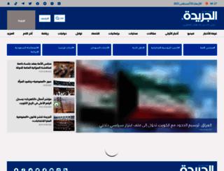aljarida.com screenshot