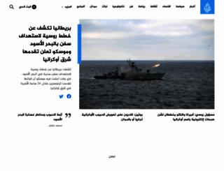 aljazeera.net screenshot