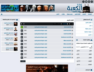 alkabbah.com screenshot