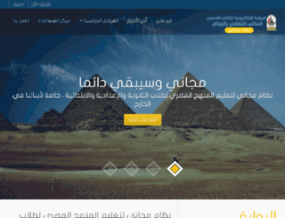 alketabalmasry.com screenshot
