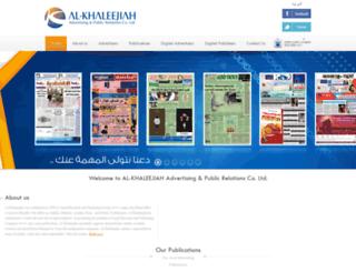 alkhaleejiah.com screenshot