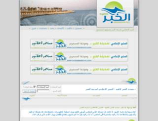 alkhobarcafe.com screenshot