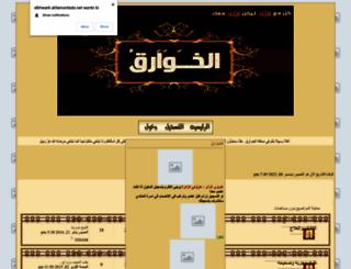 alkhwark.ahlamontada.net screenshot