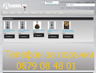 alkohol.bg screenshot