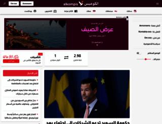 alkompis.se screenshot