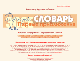 alkruglov.narod.ru screenshot
