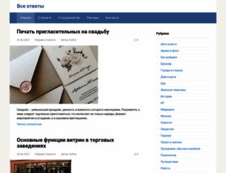 all-answers.ru screenshot
