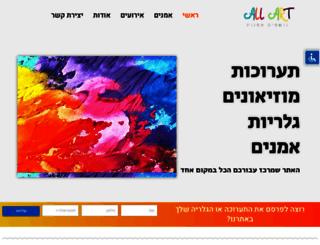 all-art.co.il screenshot