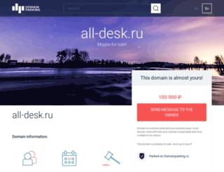 all-desk.ru screenshot