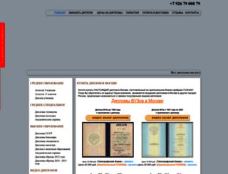 all-diploms.com screenshot