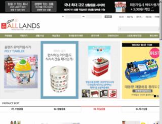 all-lands.co.kr screenshot