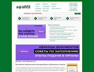all-migration.ru screenshot