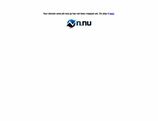 all-navi.jp screenshot