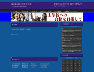 all-tokyo.main.jp screenshot