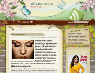 all-vvomen.ru screenshot