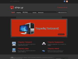 all4pc.gr screenshot