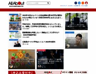 allabout.co.jp screenshot
