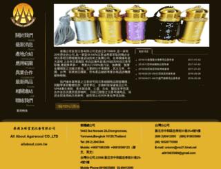 allabout.com.tw screenshot