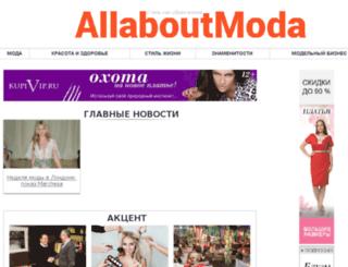allaboutmoda.ru screenshot