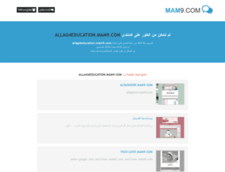 allag4education.mam9.com screenshot