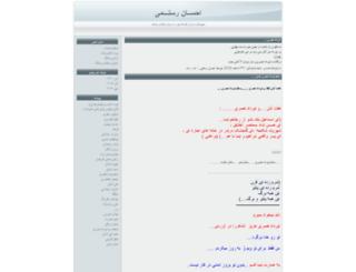 allahom.blogfa.com screenshot