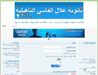 allal-fassi.akbarmontada.com screenshot