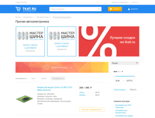 allavtoelecro.tkat.ru screenshot