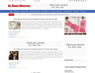 allbanglanewspaper.net screenshot