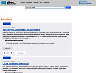 allbeton.ru screenshot