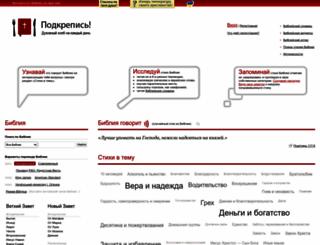 allbible.info screenshot