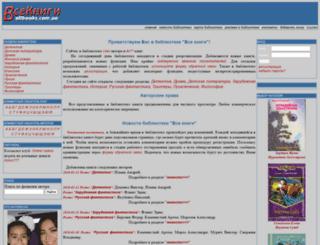 allbooks.com.ua screenshot