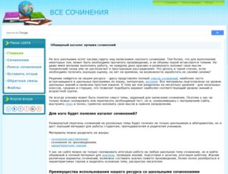 allcompositions.at.ua screenshot