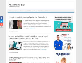 allconnected.gr screenshot