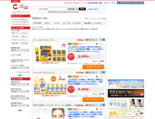 allcoupon.jp screenshot