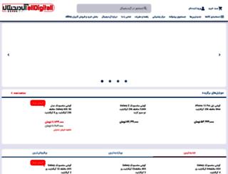 alldigitall.ir screenshot