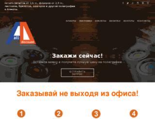 alldiscount.kz screenshot