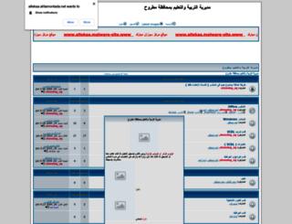 allekaa.ahlamontada.net screenshot