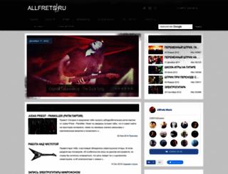 allfrets.ru screenshot