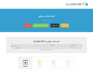 allgoo.net screenshot