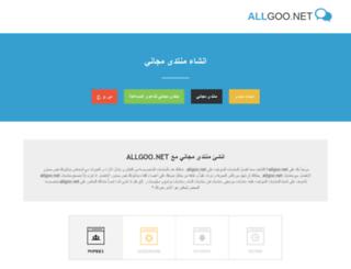 allgoo.net screenshot