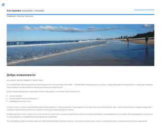 allianceau.com screenshot