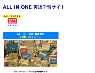 allinone-english.com screenshot