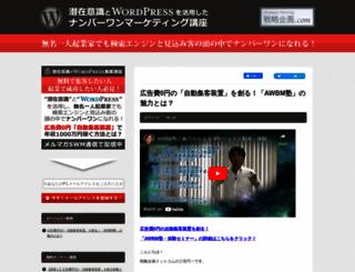 allinone-wp.com screenshot