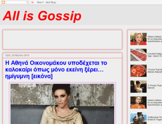allisgossip.blogspot.com screenshot