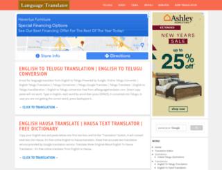 alllanguagetranslator.blogspot.in screenshot