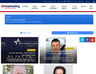 allmarketing.co.il screenshot