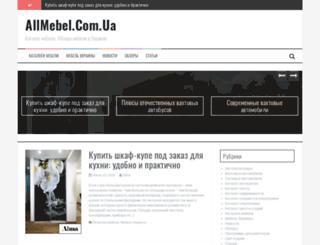 allmebel.com.ua screenshot