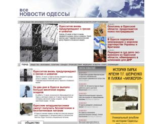 allnews.od.ua screenshot