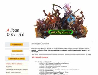 allodspower.do.am screenshot