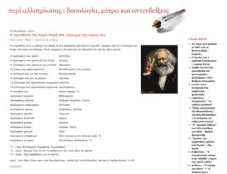 allotriosi.wordpress.com screenshot